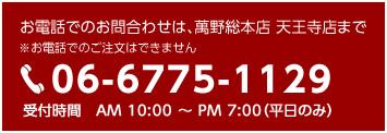 お電話でのお問い合わせは、萬野総本店 天王寺店まで。06-6775-1129 受付時間AM10:00~PM7:00(平日のみ)