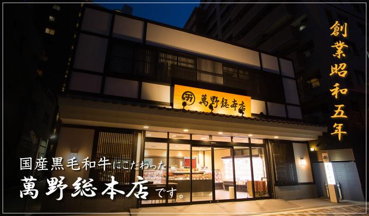 総業昭和五年 国産黒毛和牛にこだわった萬野総本店です