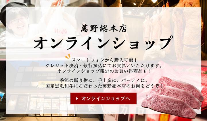 萬野総本店 公式オンラインショップリニューアルオープン!!