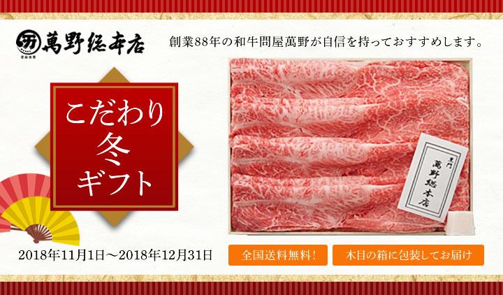 こだわり冬ギフト 全国送料無料!お歳暮に、創業87年の和牛問屋 萬野総本店のお肉をどうぞ。