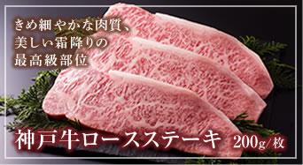 きめ細やかな肉質と美しい霜降りからなる最高級部位 神戸牛ロースステーキ200g
