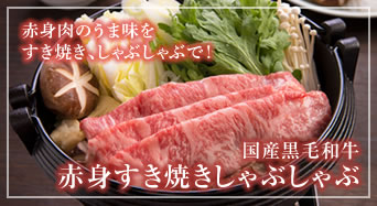 赤身肉のうま味をすき焼き、しゃぶしゃぶで!国産黒毛和牛 赤身すき焼きしゃぶしゃぶ用 100g